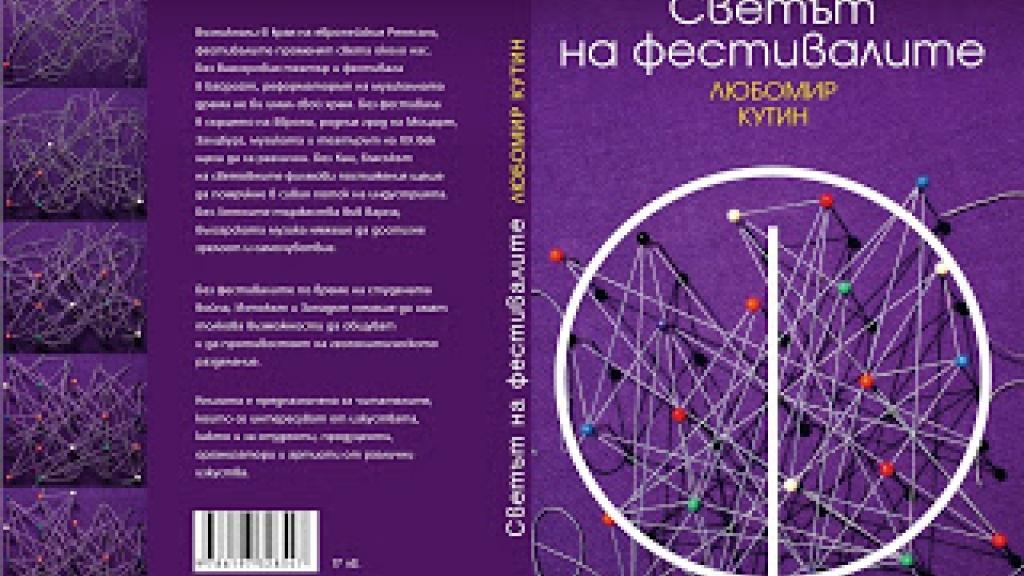 """Представят книгата """"Светът на фестивалите"""""""