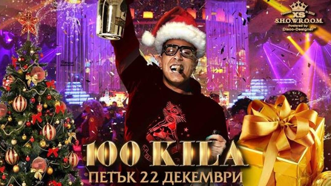 22 декември 2017 - 100 KILA в ShowRoom XS