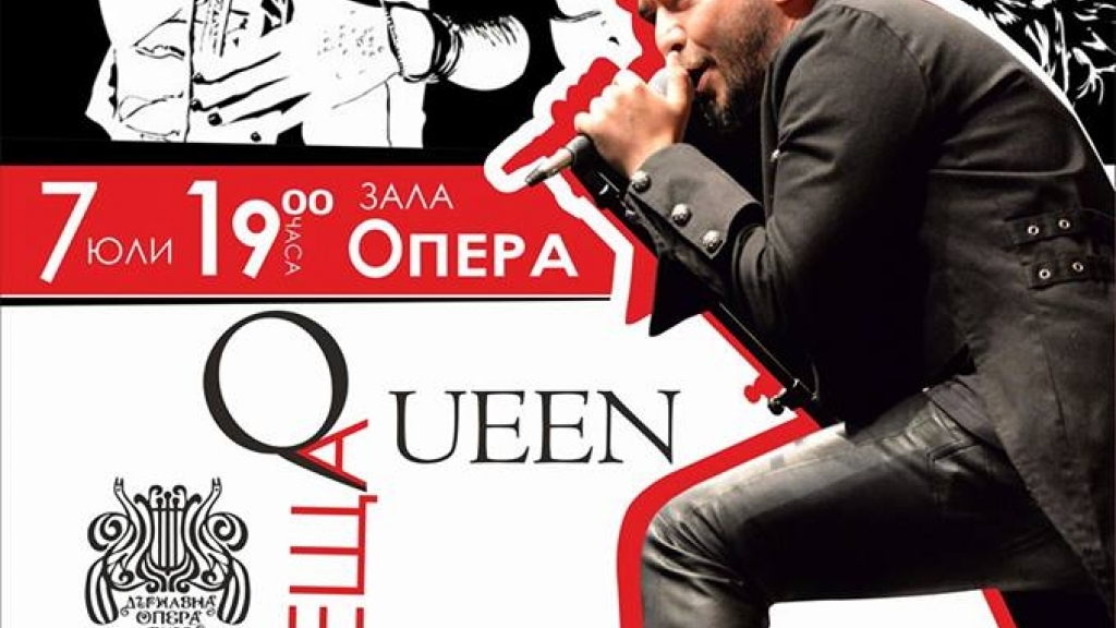 7 юли 2017 - Класиката среща Queen