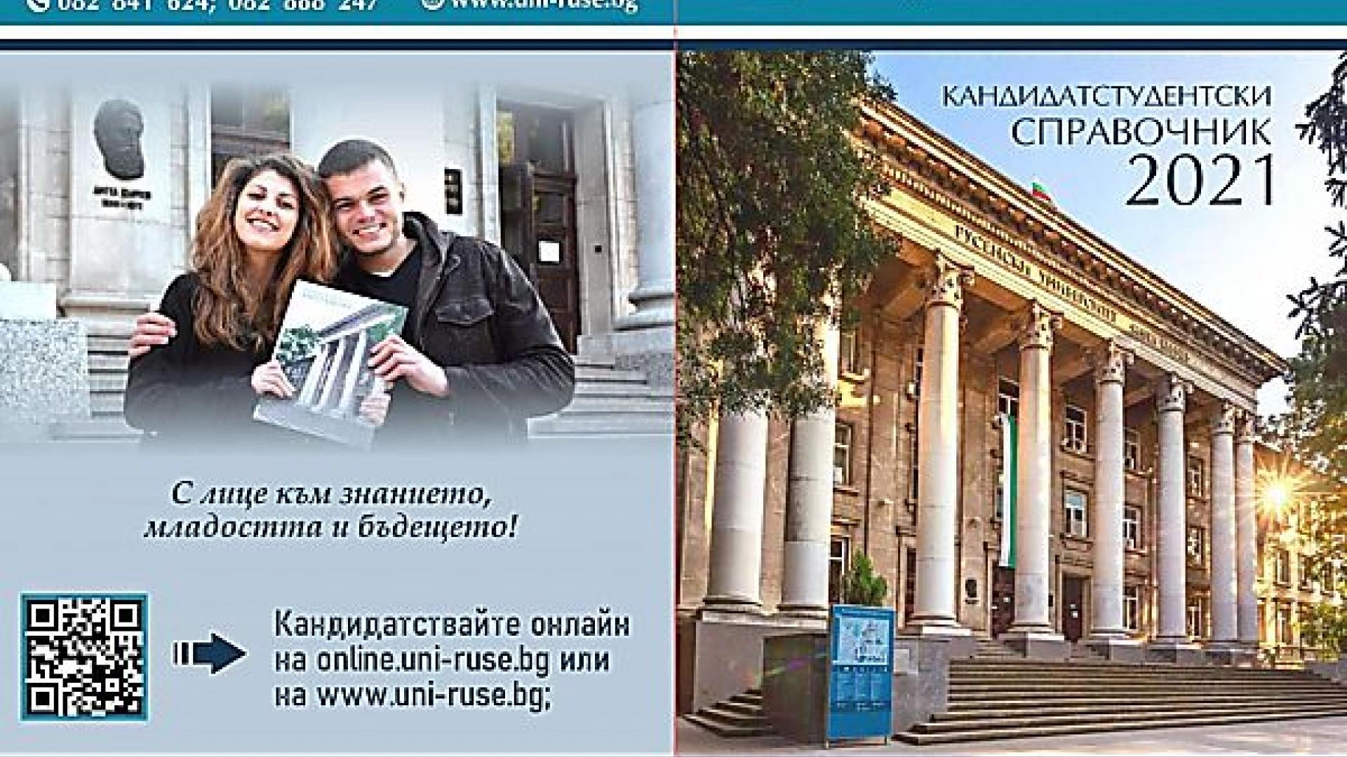Тази събота Русенският университет ще проведе онлайн първия кандидатстудентски изпит за следващата учебна година