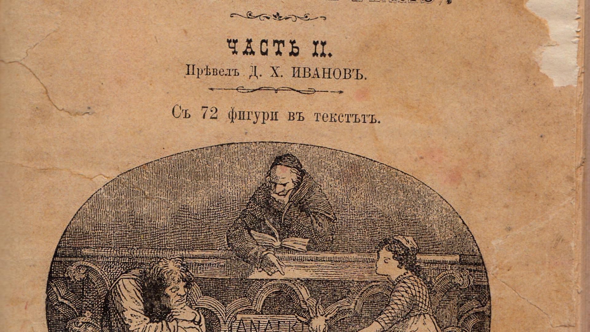 Ново дарение от книги за русенската библиотека