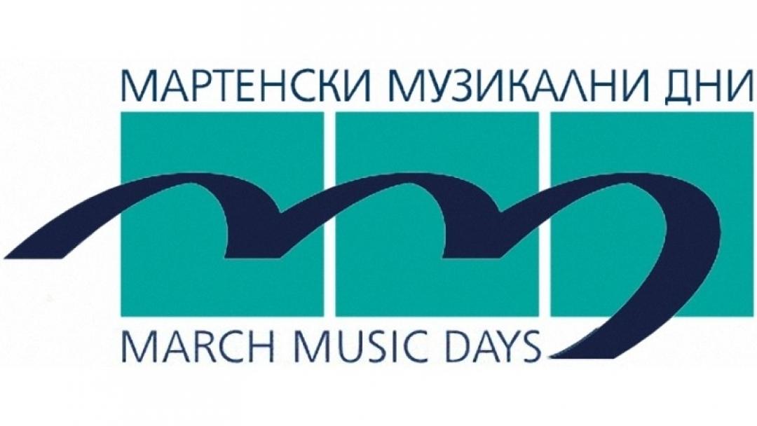 """Днес се открива 60-ото издание на Международния фестивал """"Мартенски музикални дни"""""""
