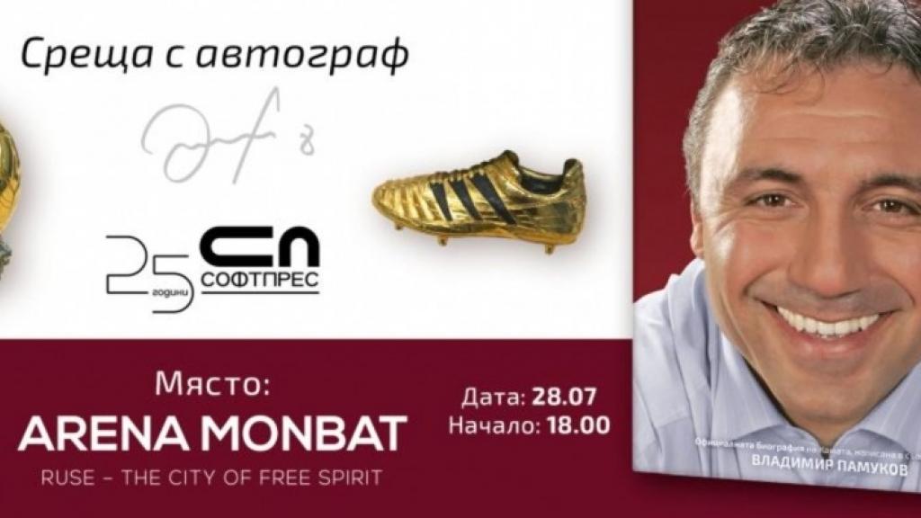 Христо Стоичков идва в Русе за среща с автограф