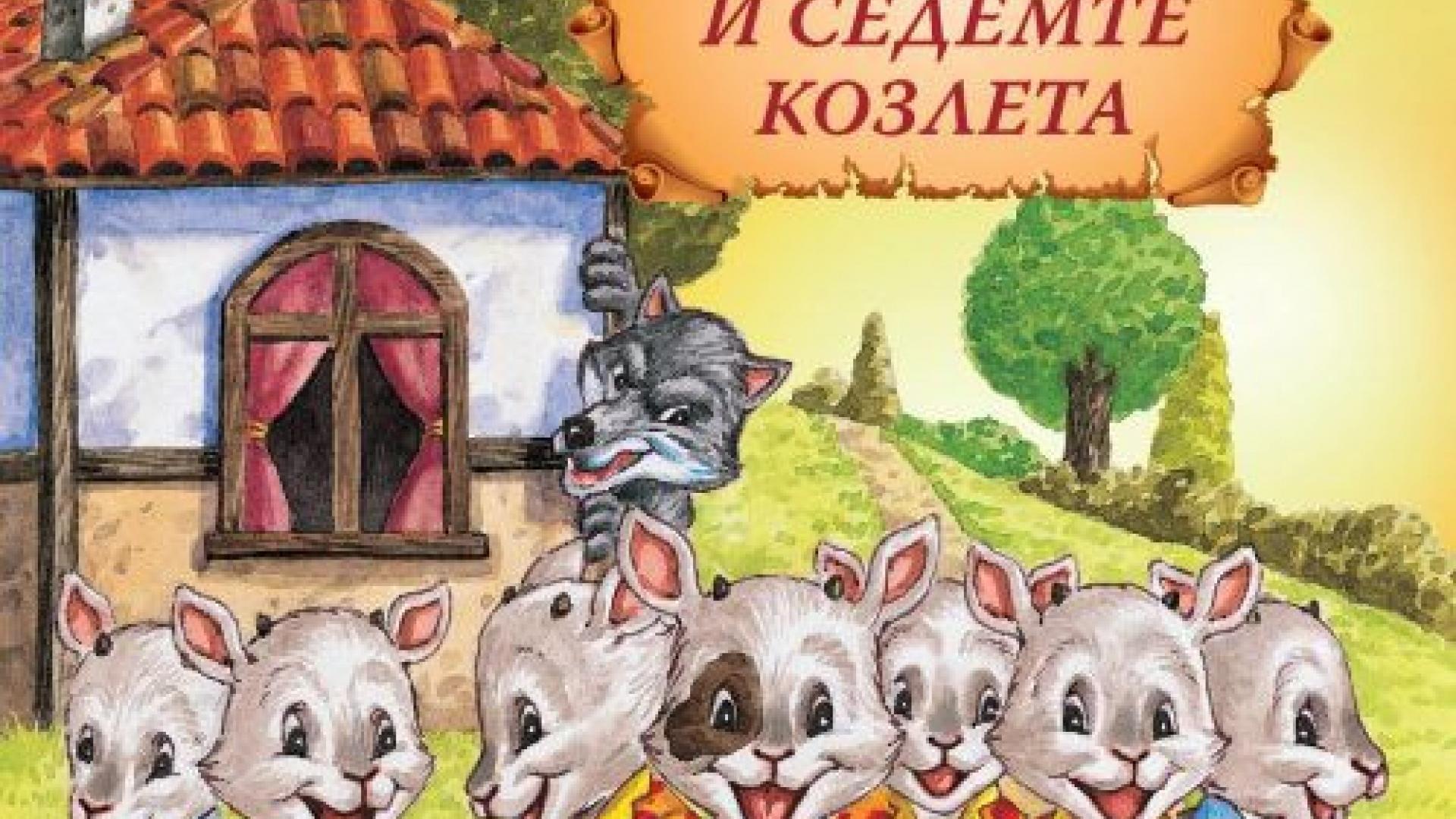 Представят в събота Вълкът и седемте козлета в Библиотечко