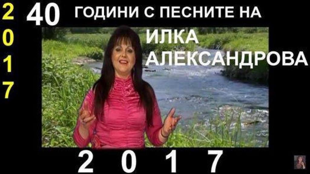 10 май 2017 - Концерт на Илка Александрова