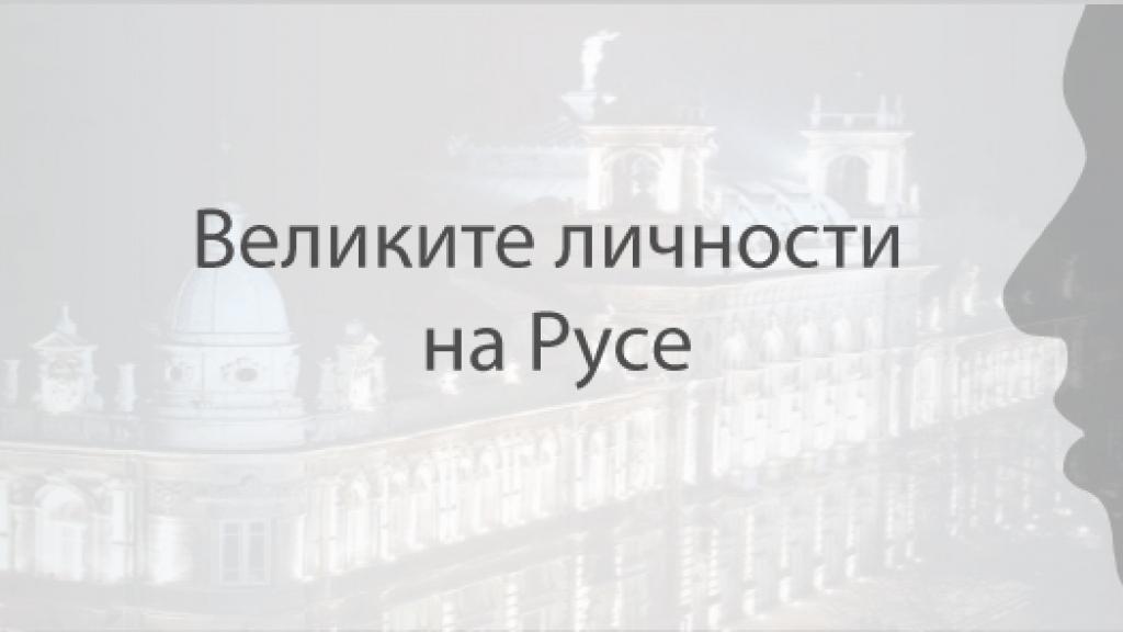 """15 Декември 2015 - Презентация """"Великите личности на Русе"""""""