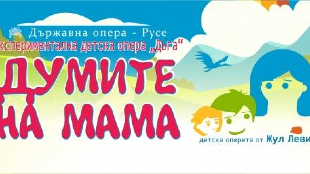 """Детска опера """"Дъга"""" с премиера на """"Думите на мама"""""""