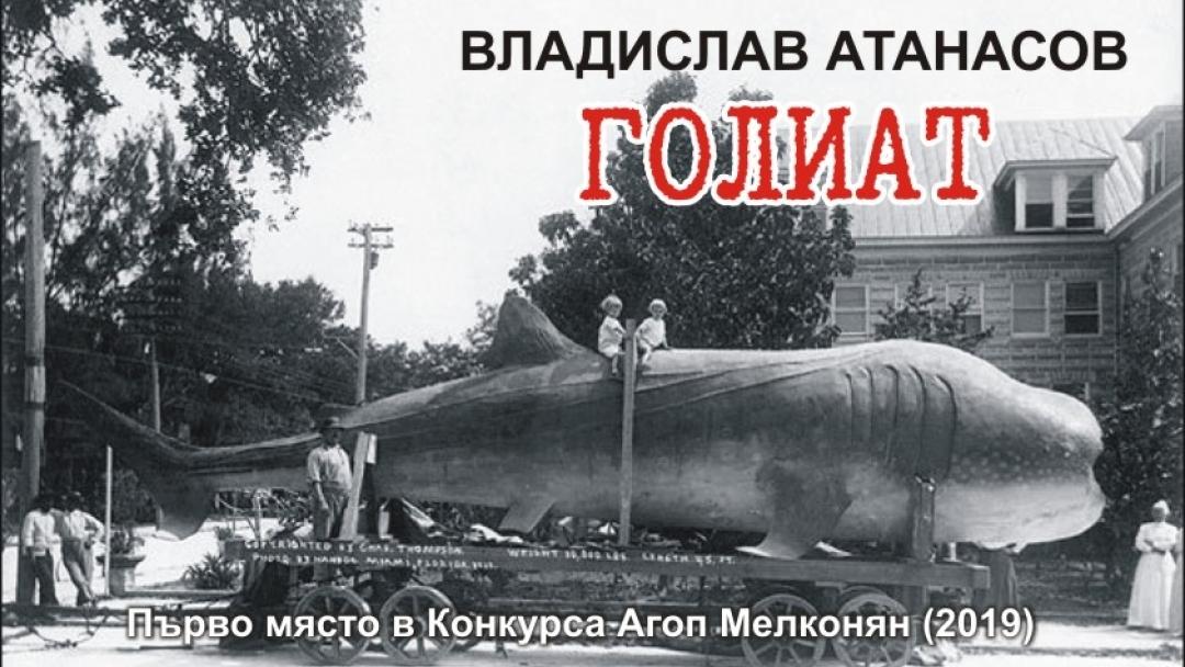Голиат от Владислав Атанасов