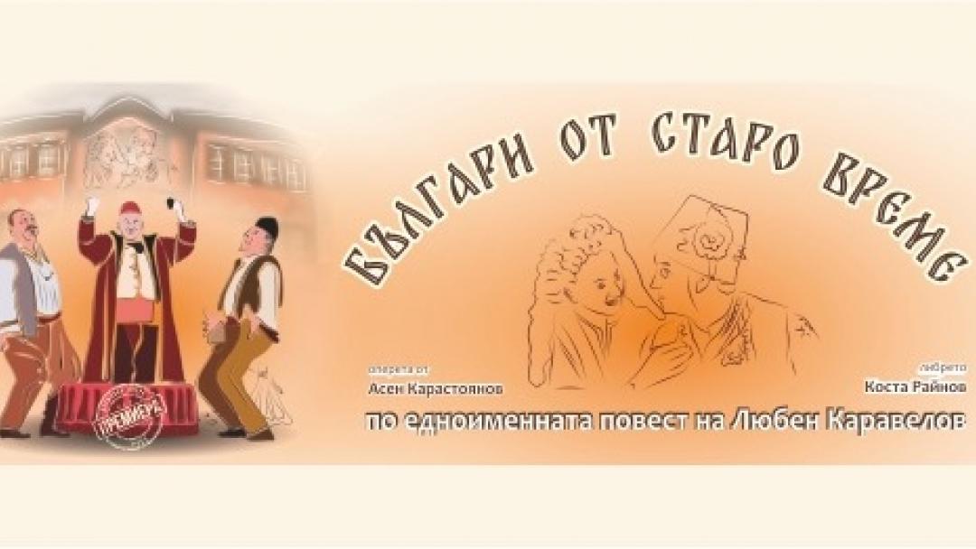 Българи от старо време - премиера