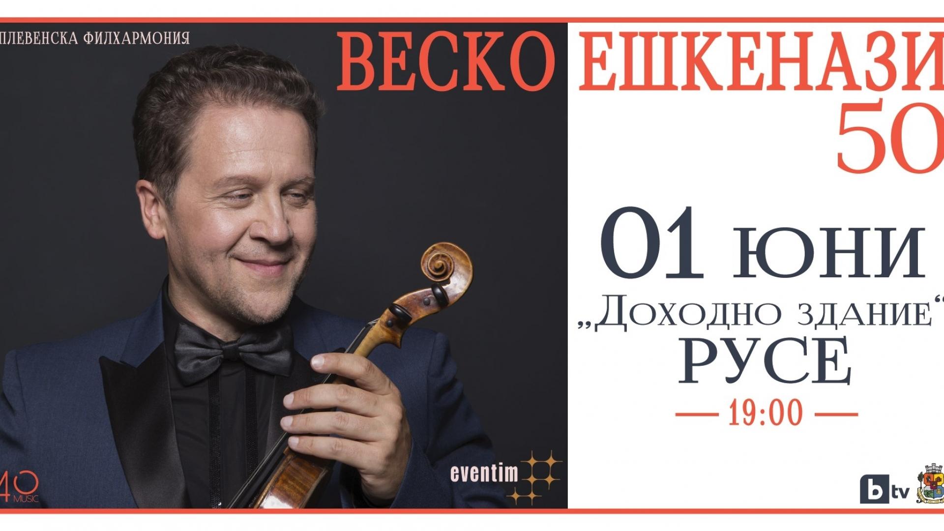 Веско Ешкенази с концерт в Русе