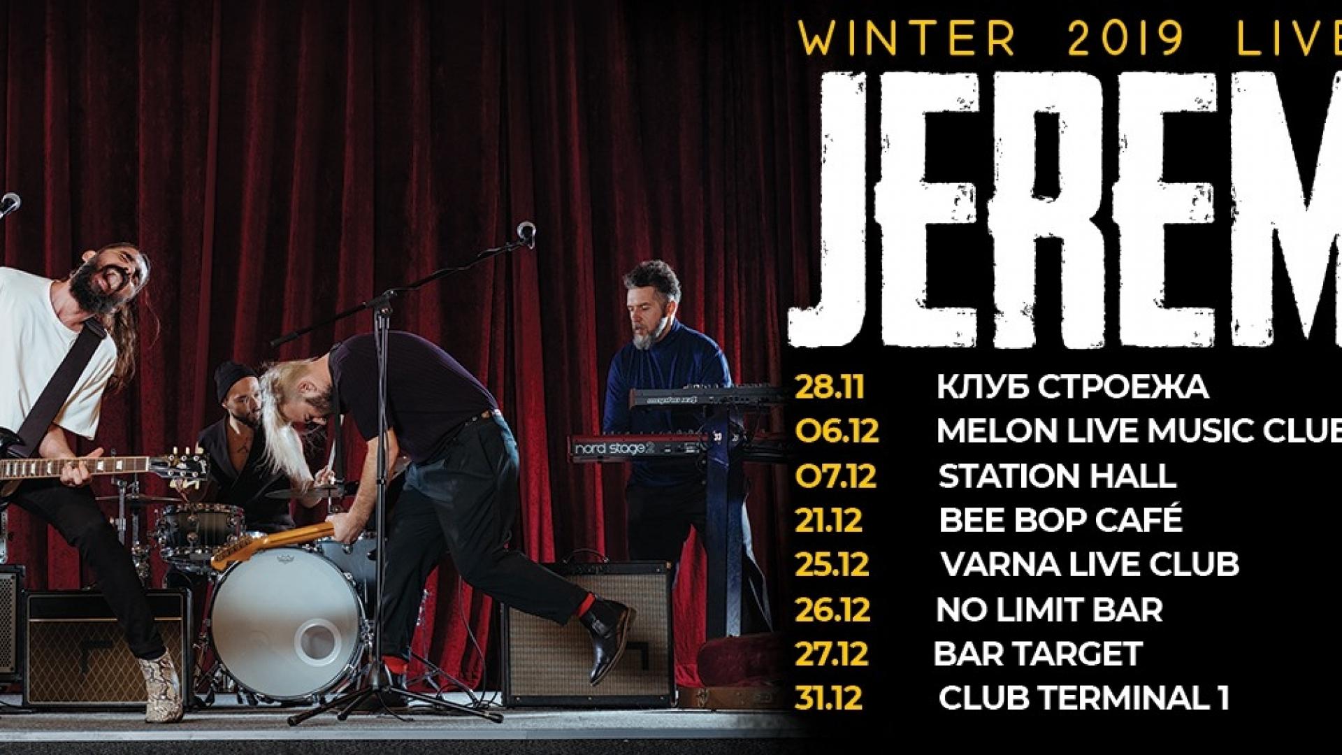 Група JEREMY? в Station Hall на 07.12 (събота) с незаписвани до сега в студио песни