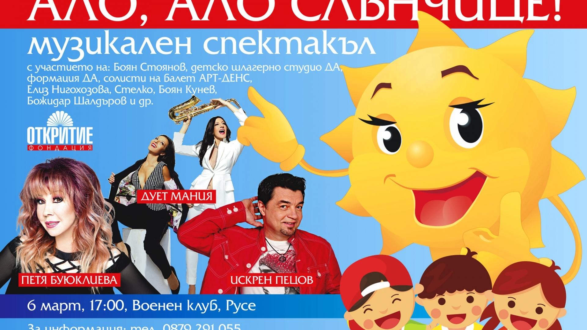 """Музикален спектакъл """"Ало, ало слънчице!"""" ще забавлява русенци тази събота"""