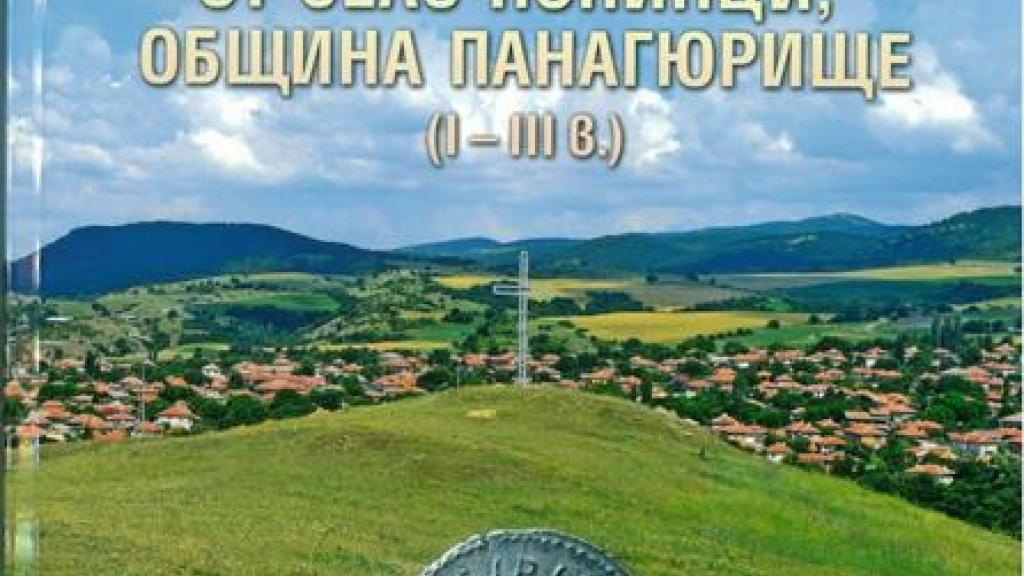 Музеят издаде нумизматичен каталог за съкровището от с. Попинци