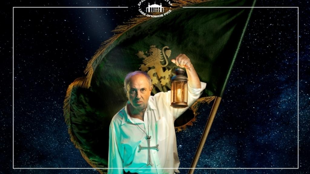 """Русенският драматичен театър с две номинации за """"Златен кукерион"""""""