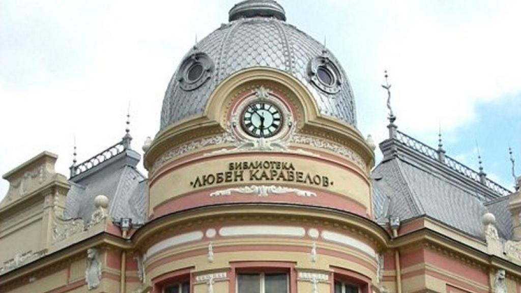 Часовникът на русенската библиотека