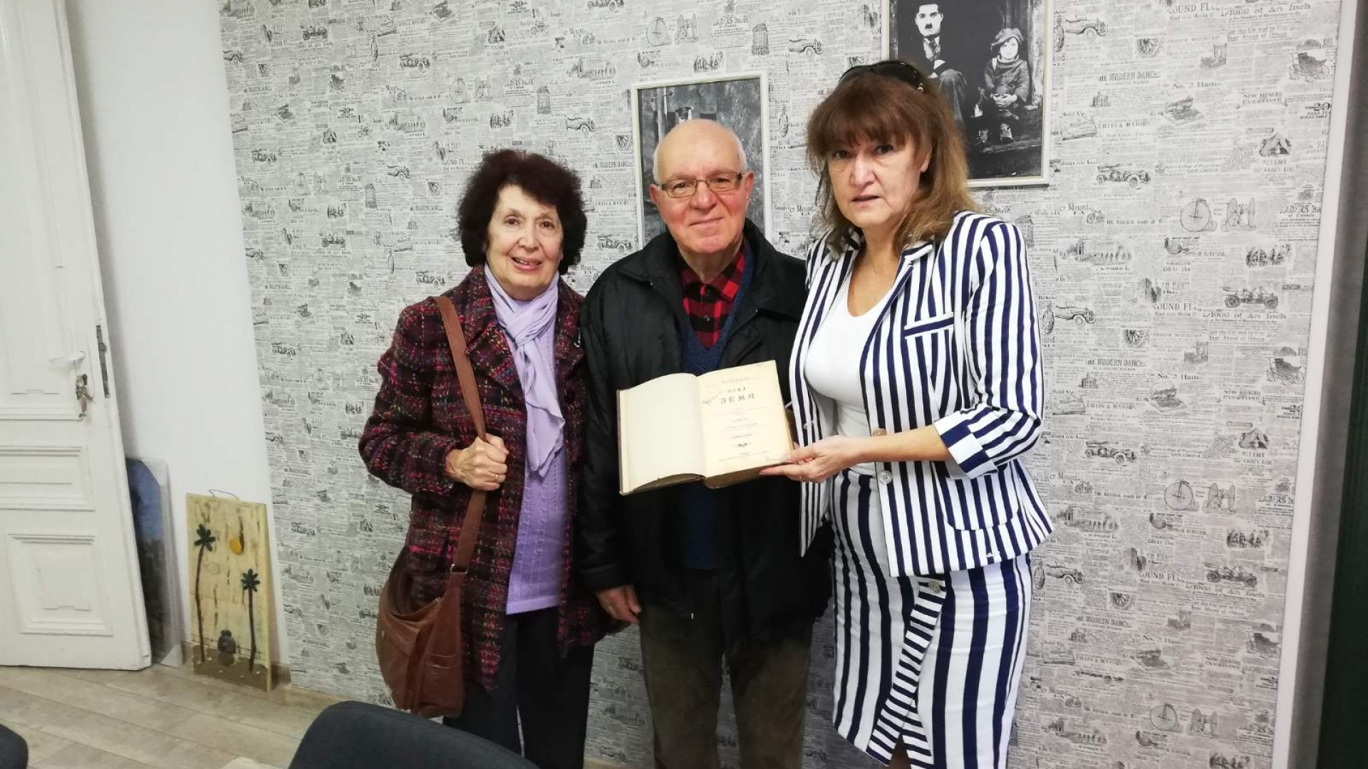 Русенци дариха ценна книга на библиотеката