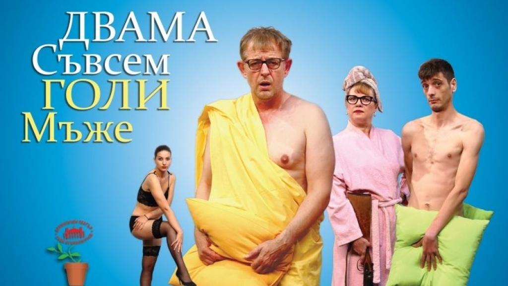 """ДТ """"Сава Огнянов"""" играе """"Двама съвсем голи мъже"""" в Париж през декември"""