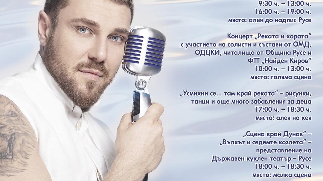 """Днешният концерт """"Реката и хората"""" се отлага за следобед"""