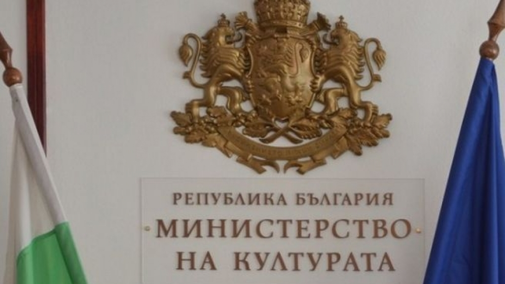 """МК набира проекти по програма """"Културно предприемачество, наследство и сътрудничество"""""""