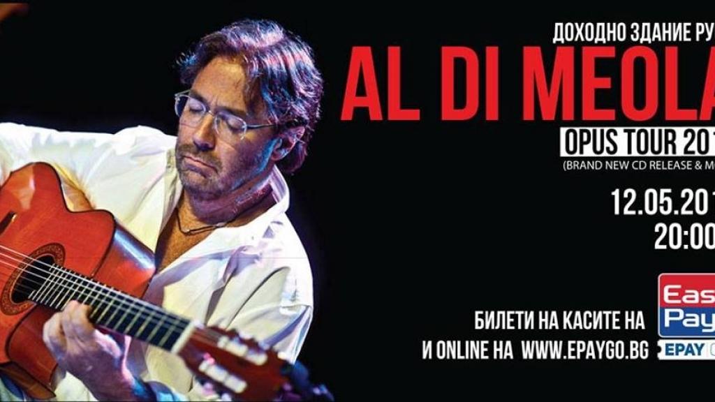 12 май 2018 - Концерт на Al Di Meola
