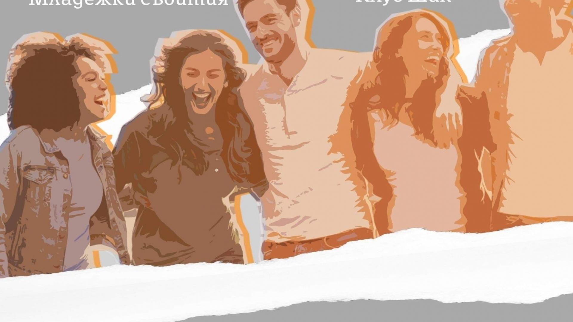 Общински младежки дом набира активни младежи за новия творчески сезон