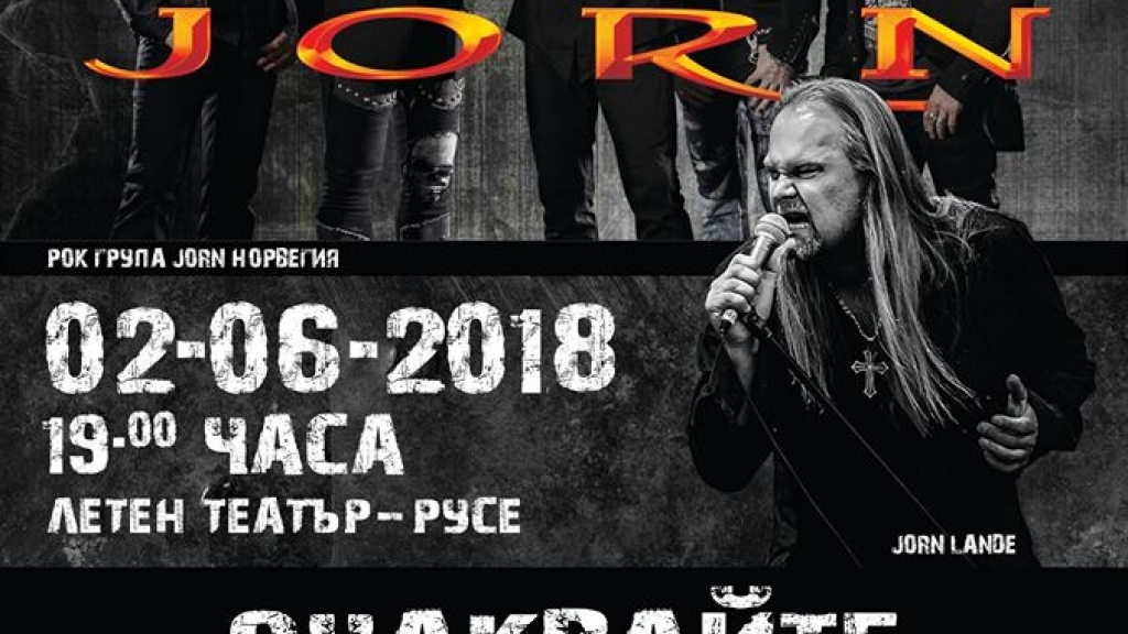 02 юни 2018 - Рок-концерт на група JORN