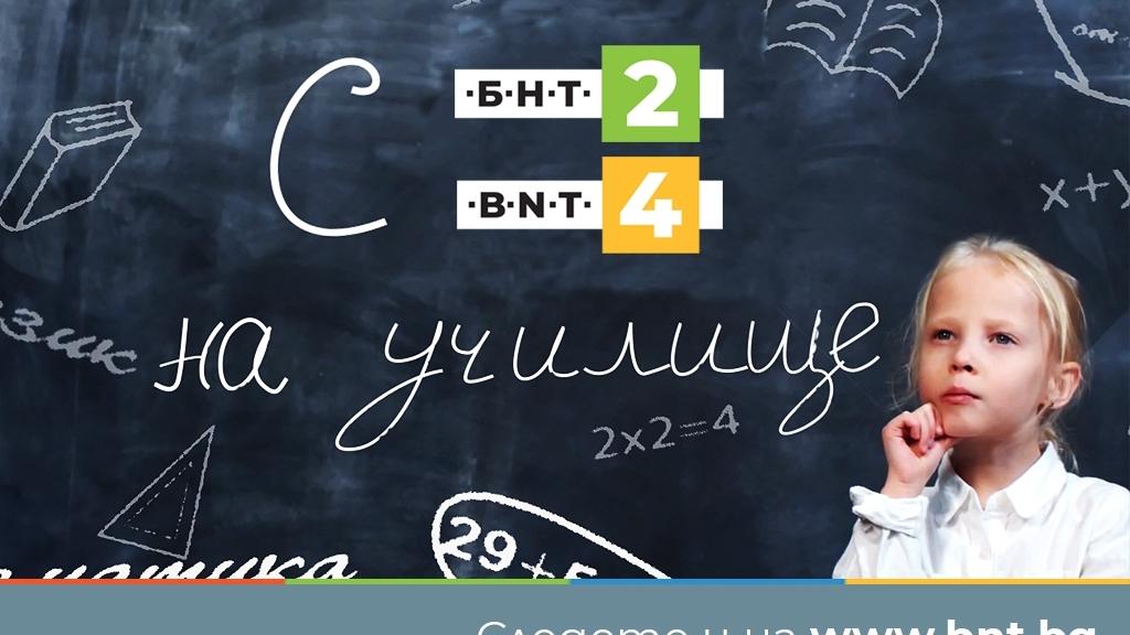 БНТ 2 става образователен канал