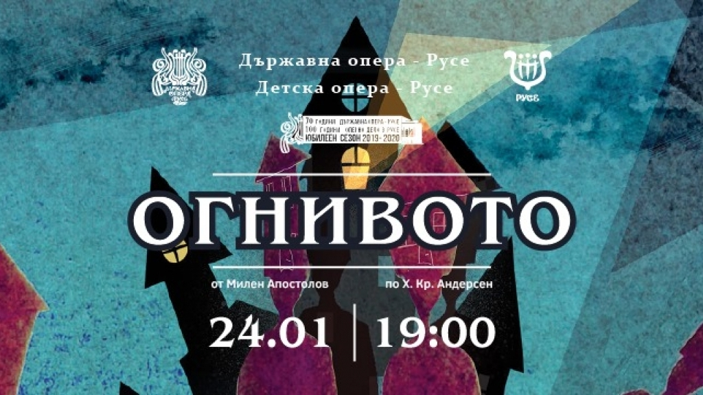 """Русенска детска опера подготвя премиера на """"Огнивото"""""""