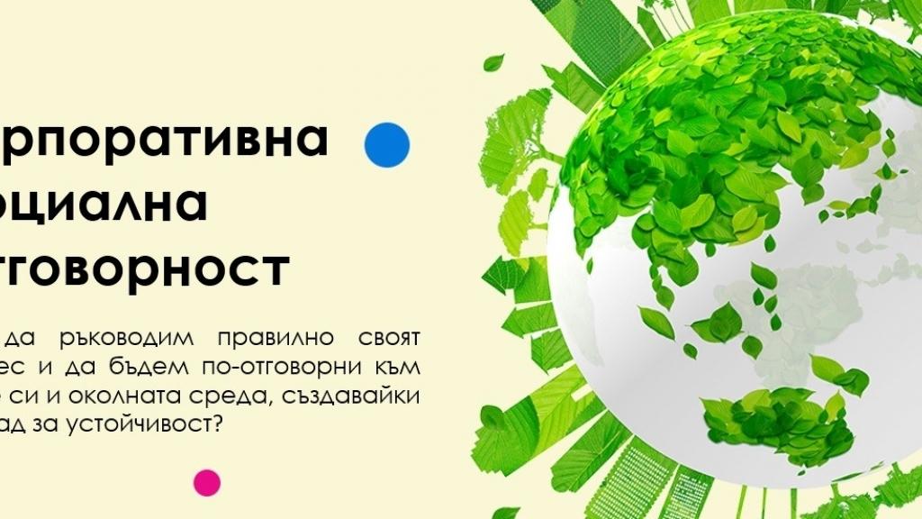 РТИК започва безплатно обучение по Корпоративна социална отговорност
