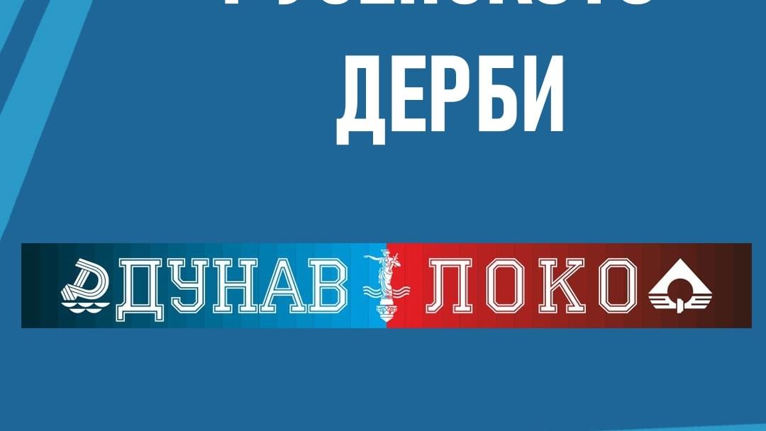 """""""Дунав"""" и """"Локомотив"""" Русе в двубой след 20 години прекъсване"""