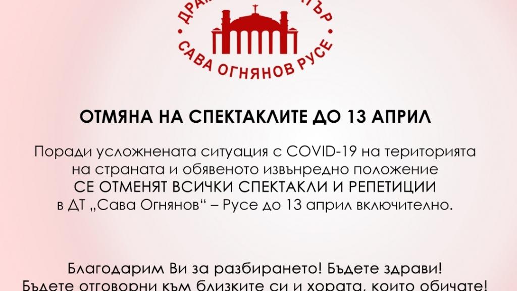 """ДТ """"Сава Огнянов"""" започва връщане на пари за закупени предварително билети"""