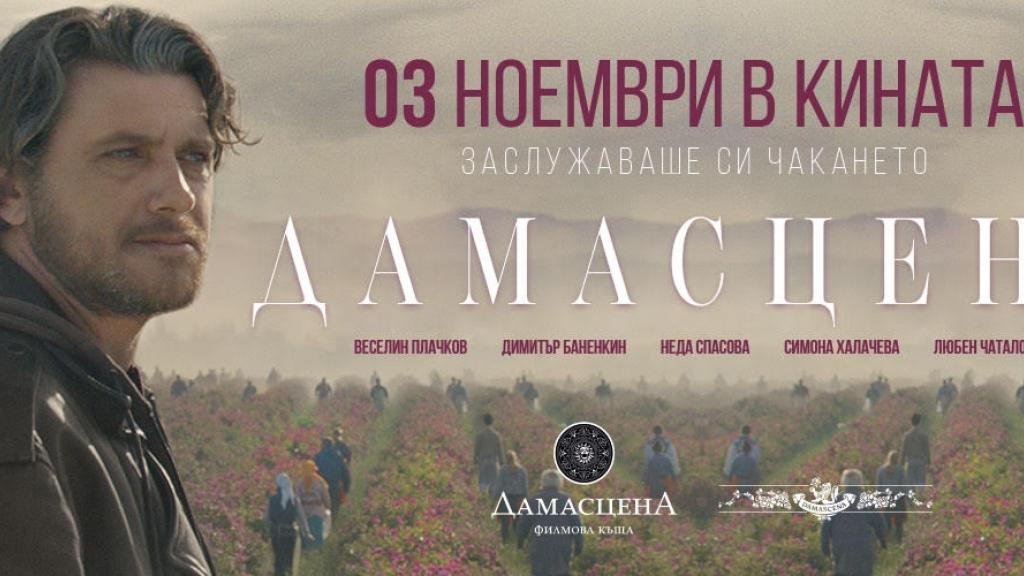 18 ноември 2017 - Прожекция на българския филм ДАМАСЦЕНА