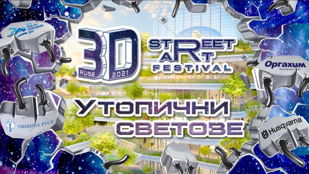 3D утопични светове създават художници на русенския кей