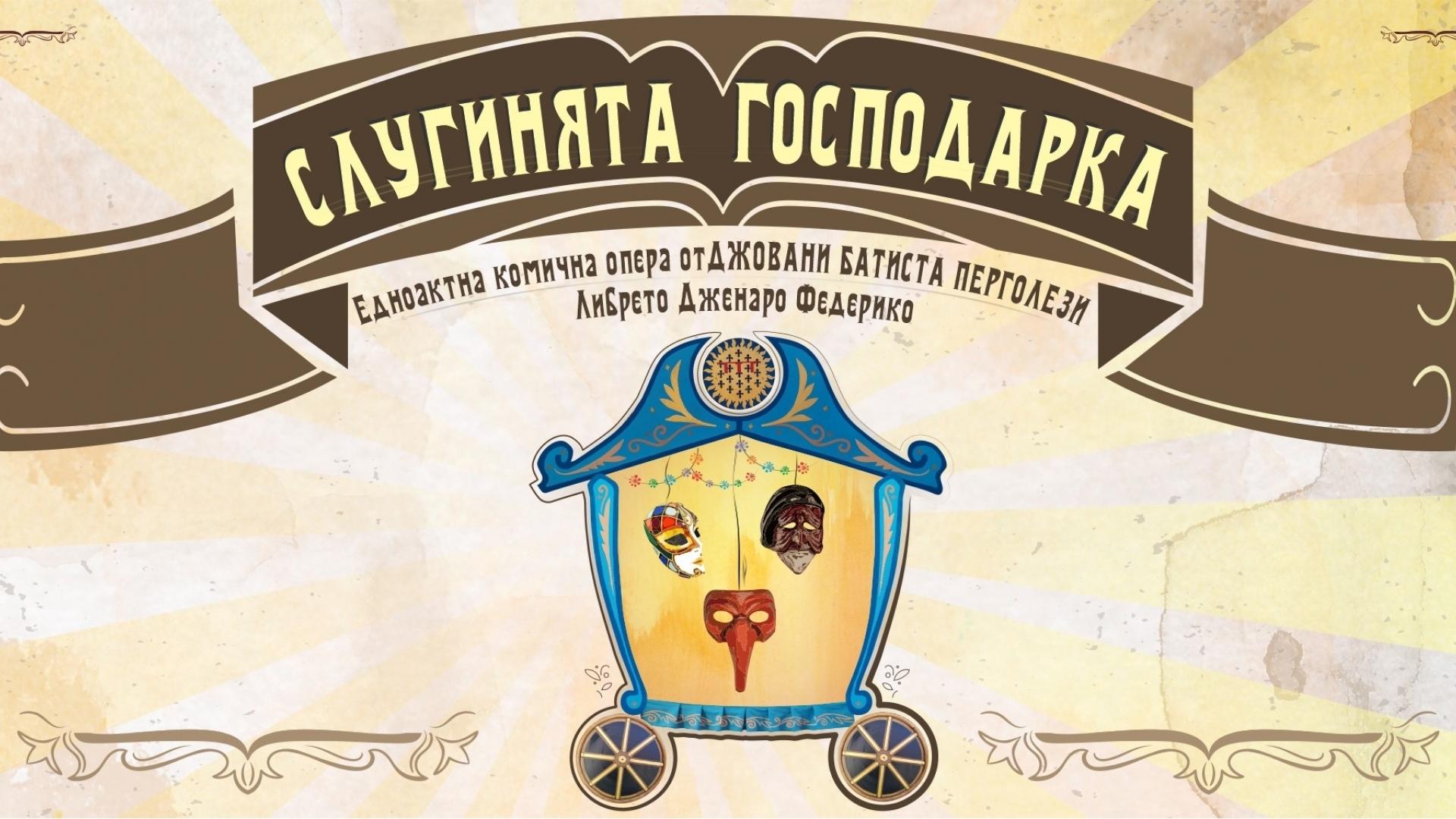СЛУГИНЯТА ГОСПОДАРКА Едноактна комична опера
