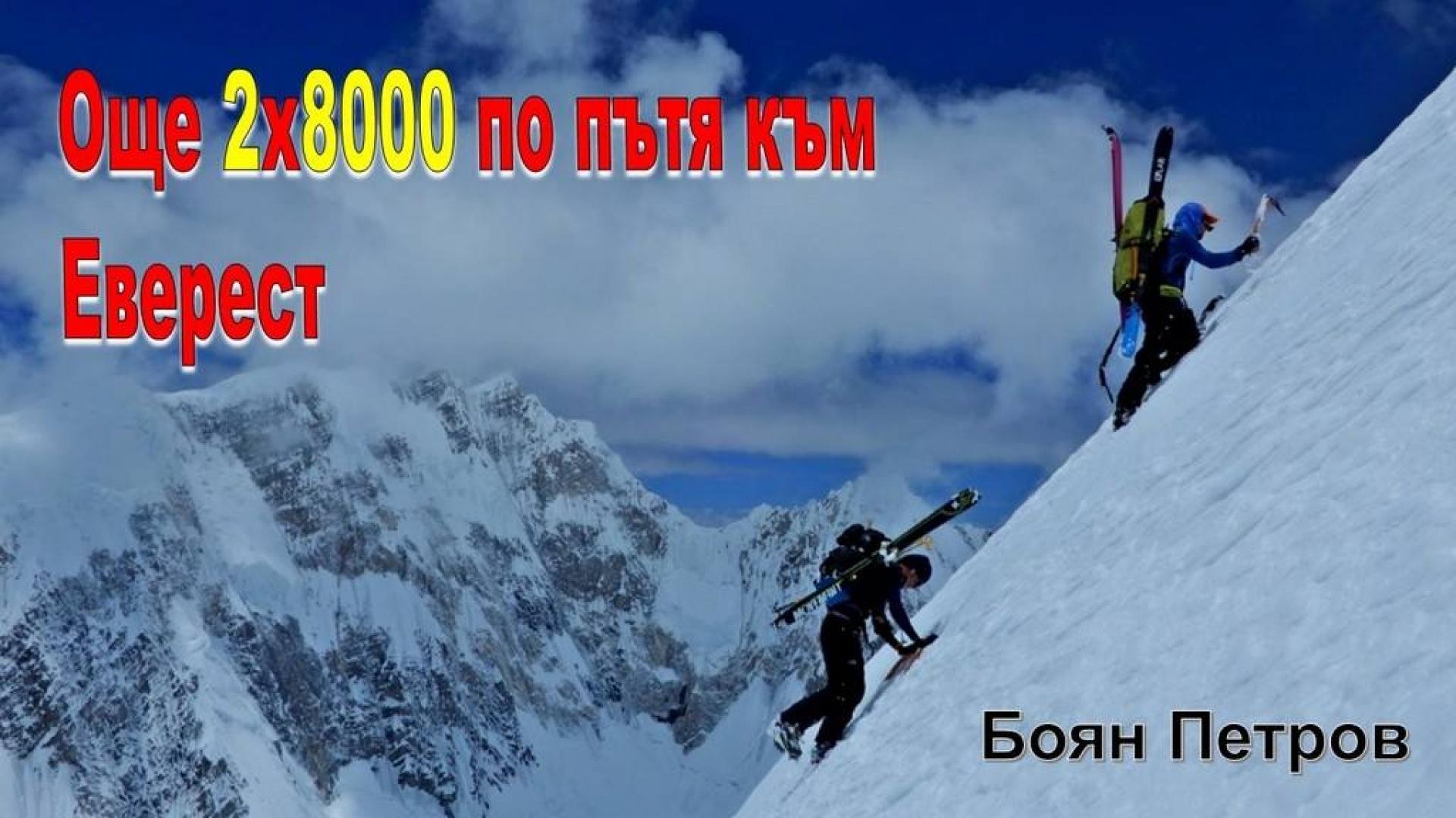 5 декември 2017 - Презентация на Боян Петров ОЩЕ 2х8000 ПО ПЪТЯ ЗА ЕВЕРЕСТ