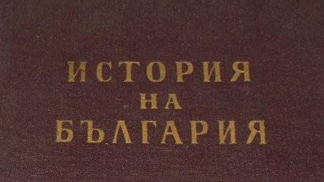 Аулизацията на българската история като белег за обществено здраве