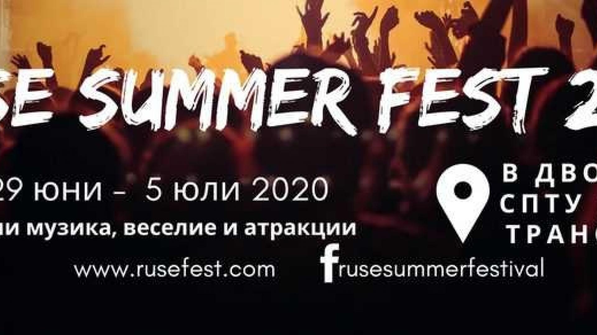 Русенски летен фестивал 2020
