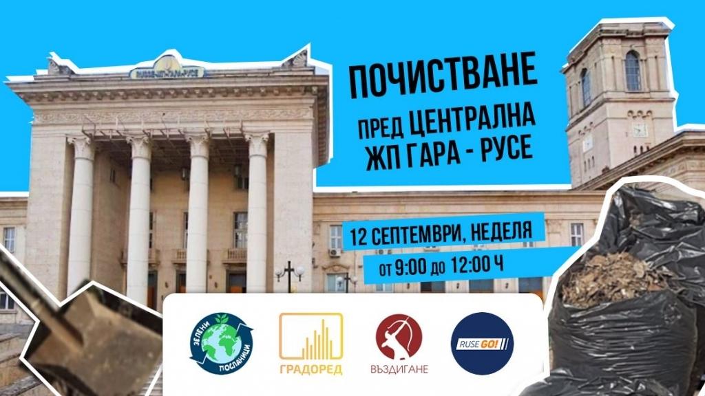Трето голямо почистване организират русенските доброволци