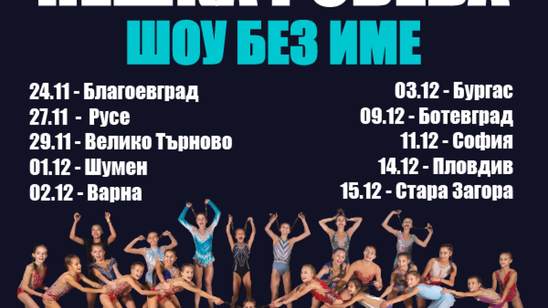 """Нешка Робева идва в Русе с """"Шоу без име"""", но с Кауза"""