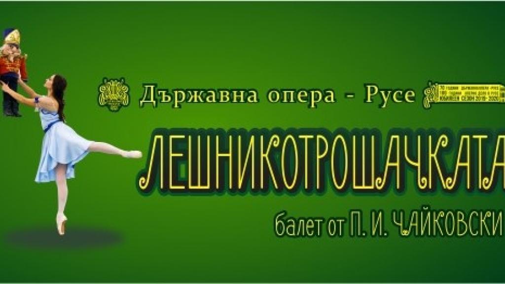 Държавна опера - Русе закрива годината с Лешникотрошачката