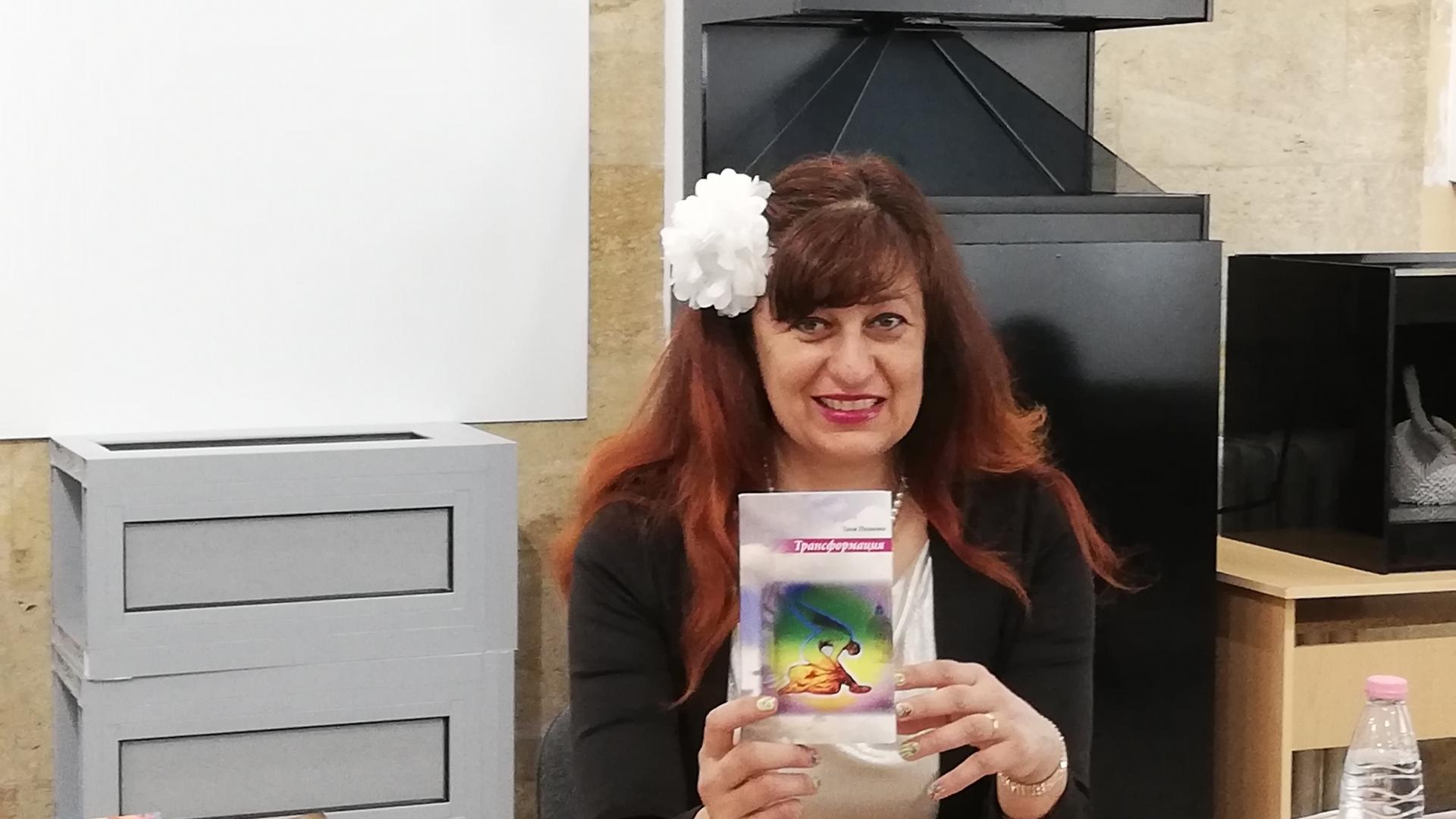Писателката Таня Иванова представи стихове на български и испански