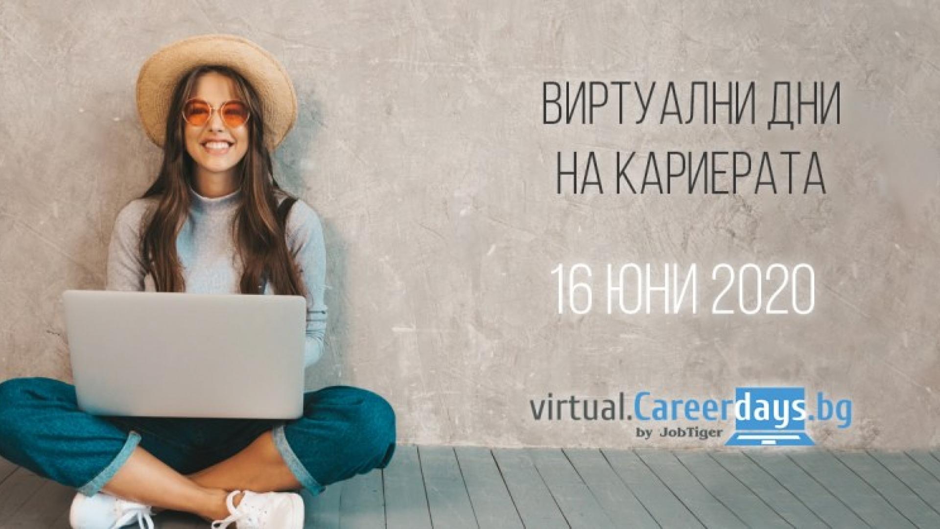 Виртуални дни на кариерата 2020