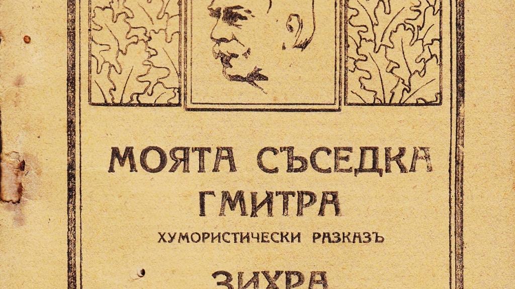 Ценно дарение за Русенската библиотека