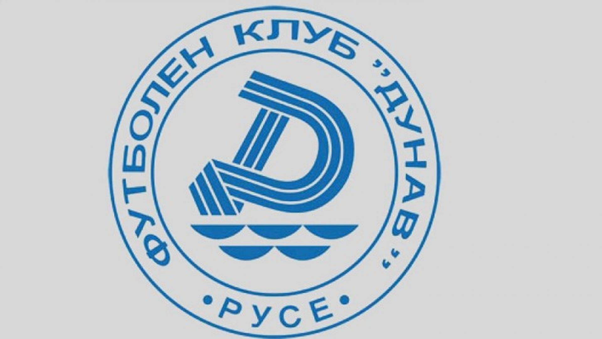 Пуснаха в продажба билетите за мача Дунав - Арда, пускат на стадиона 1950 запалянковци