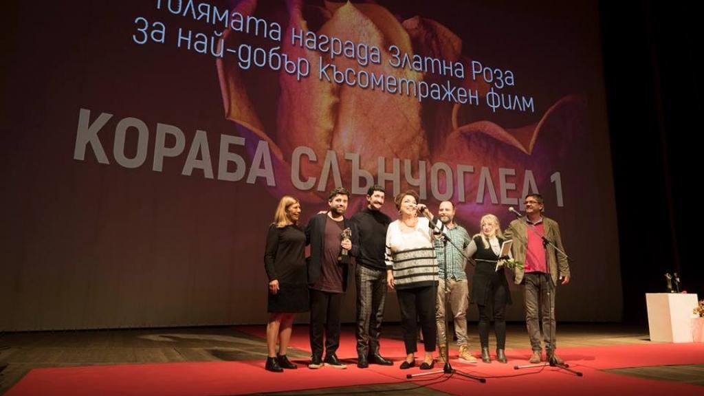 Русенският филм Кораба слънчоглед 1 взе Голямата награда за най-добър късометражен филм на Фестивала Златна роза 2017