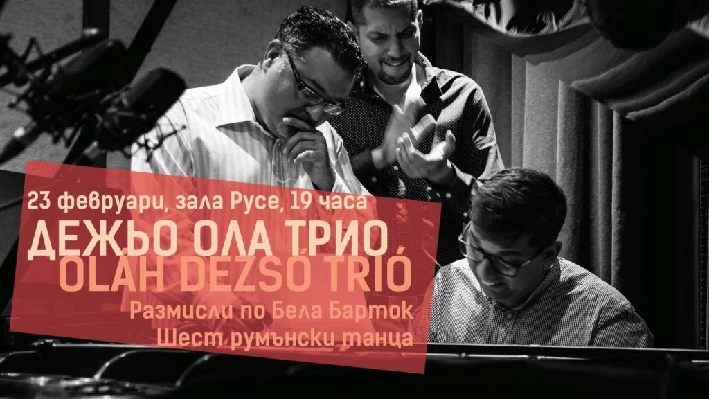23 февруари 2017 - Джаз концерт Дежьо Ола Трио (Унгария)