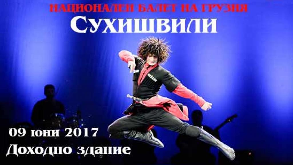 9 юни 2017 - Сухишвили в Русе