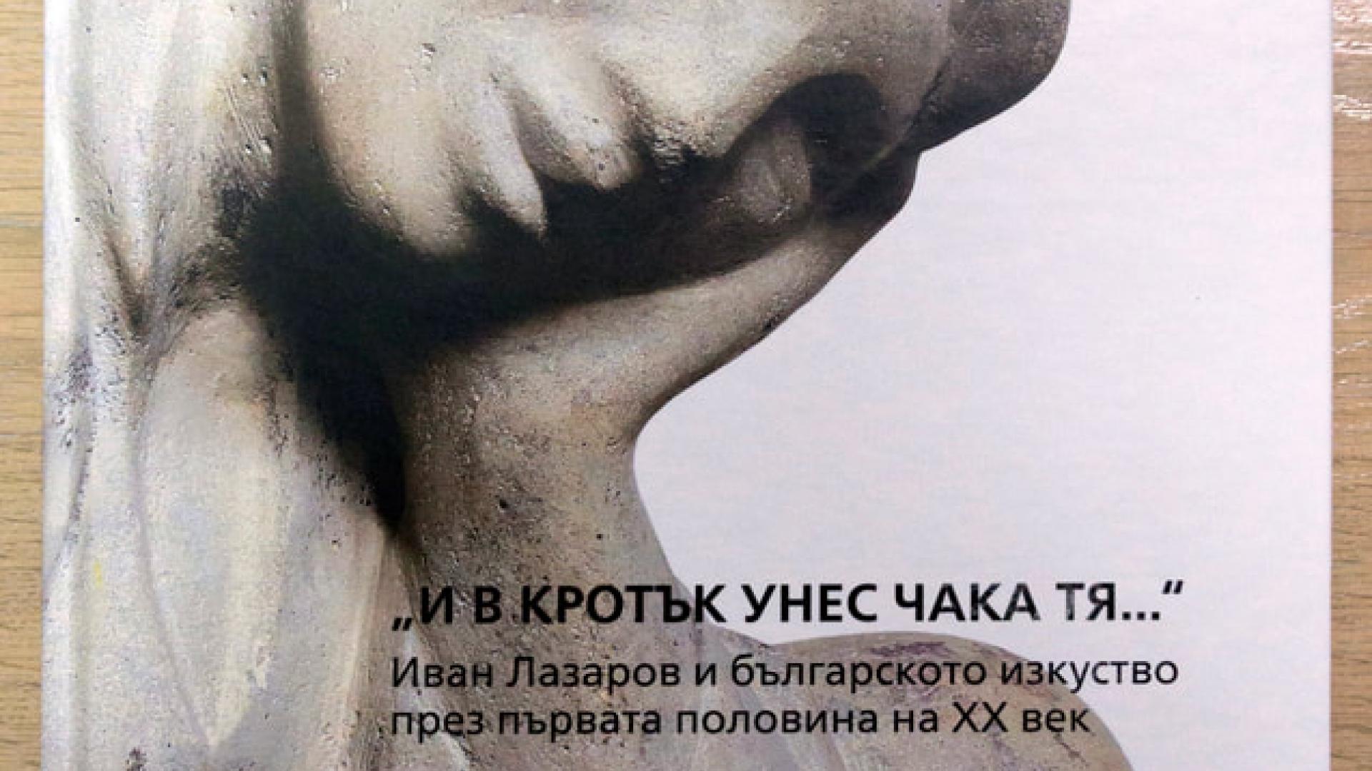 Представят творби от фонда на Художествената галерия в София