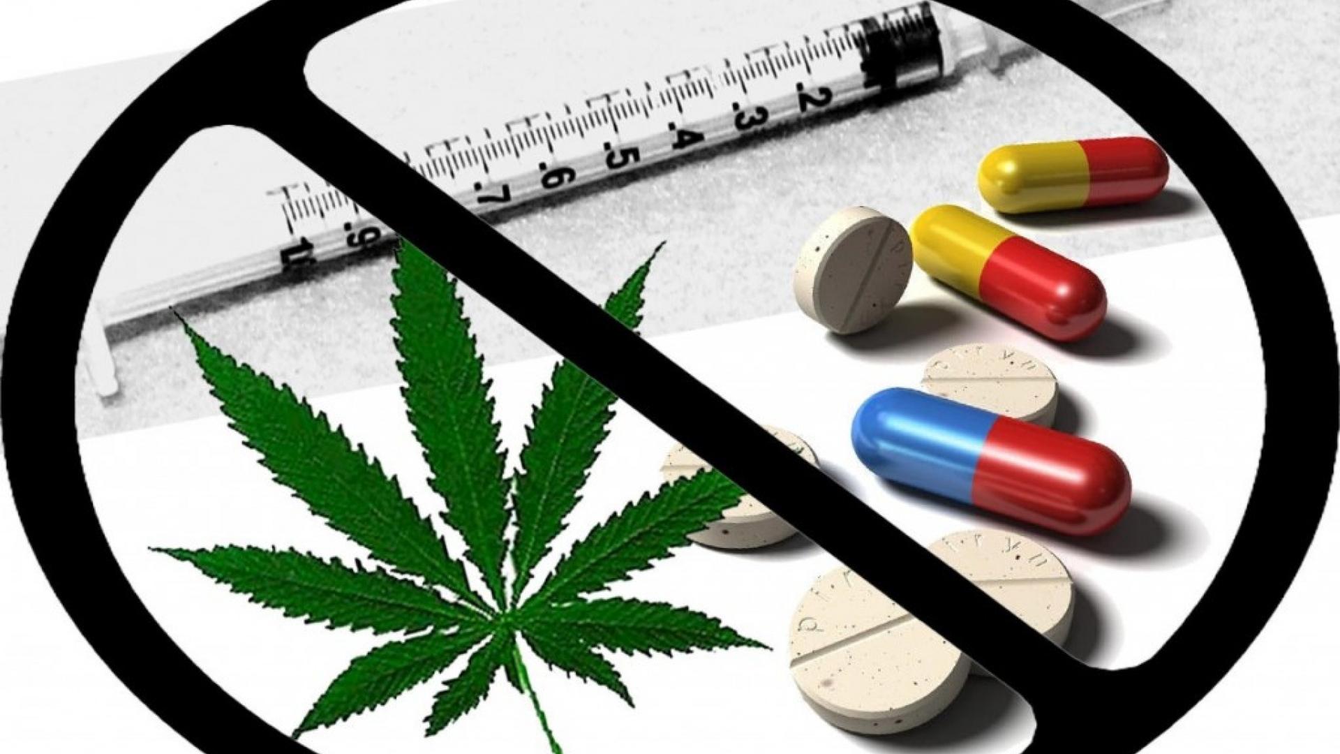 26 юни е Международен ден за борба с наркотиците