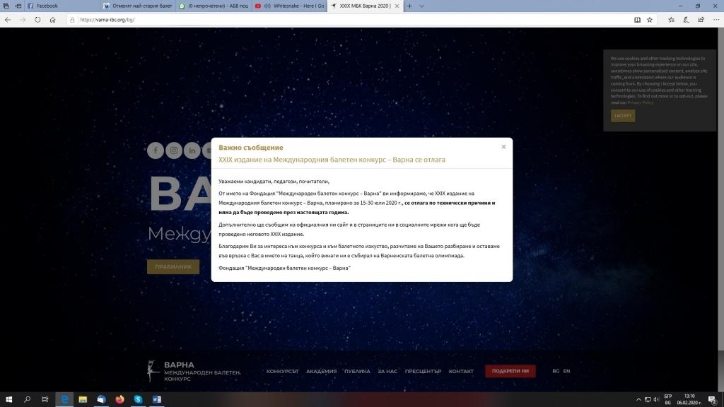 Отменят тазгодишното издание на Международния балетен конкурс – Варна
